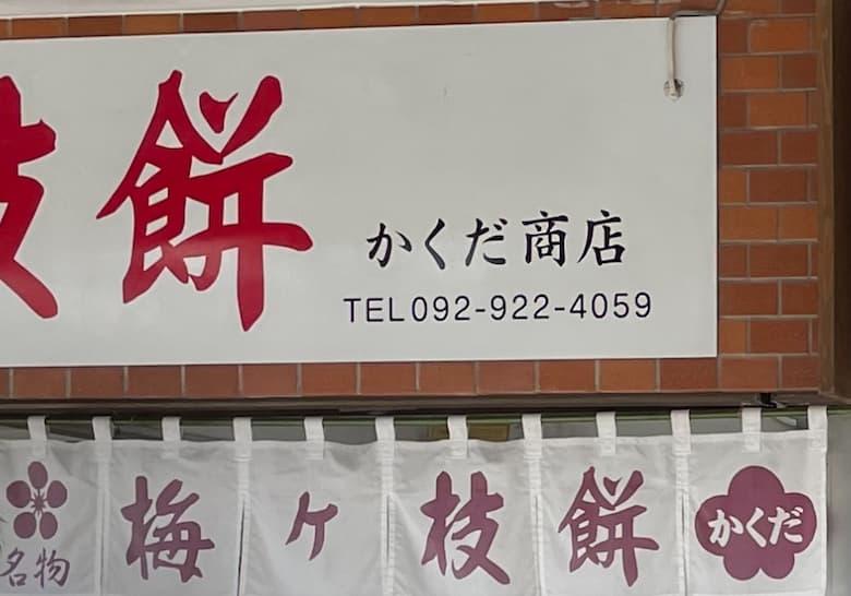 かくだ梅ヶ枝餅店|梅ヶ枝餅
