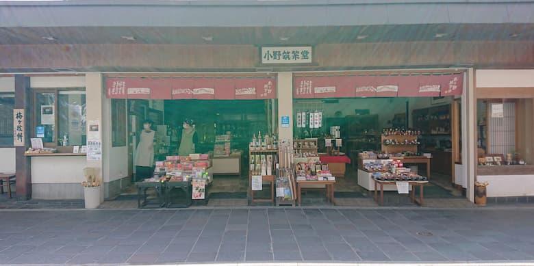 小野筑紫堂|和カフェ、土産物