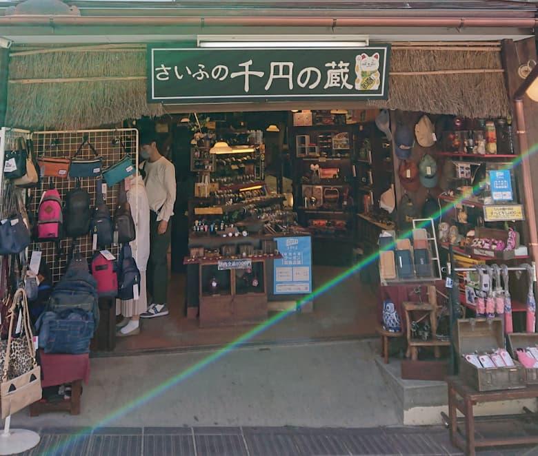 さいふの千円の蔵|雑貨