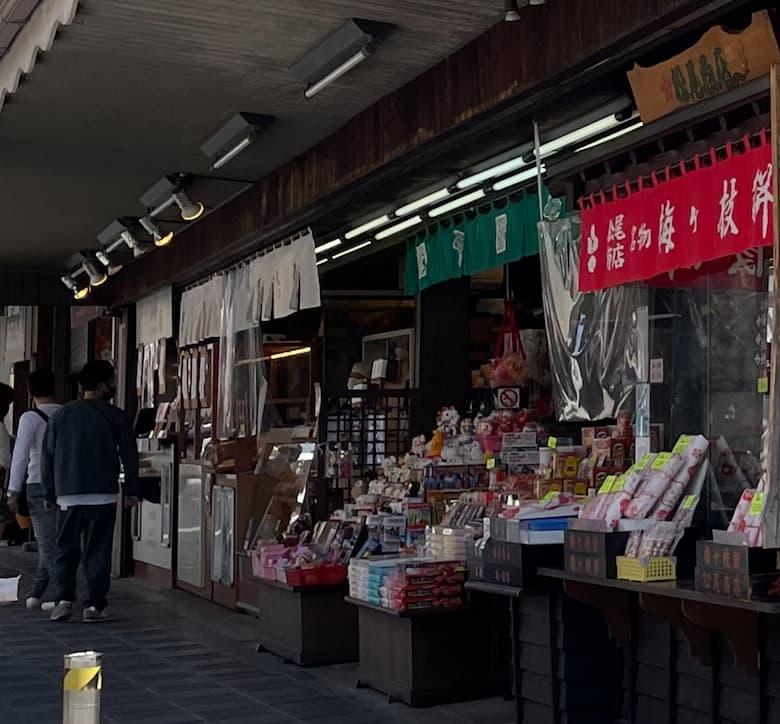 松尾商店 梅が枝餅