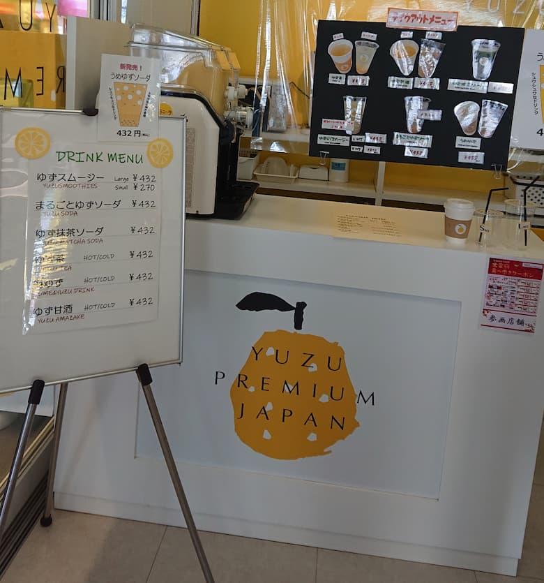 YUZU PREMIUM JAPAN|ゆず商品