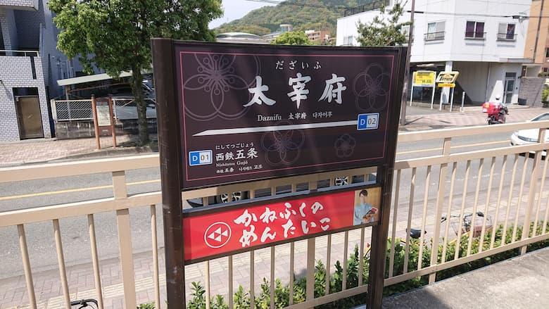 西鉄太宰府駅|駅