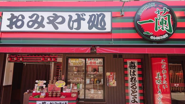 一蘭 太宰府参道店|ラーメン