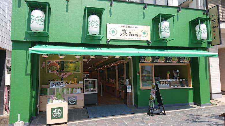 太宰府 茶和々 SAWAWA|抹茶スイーツ