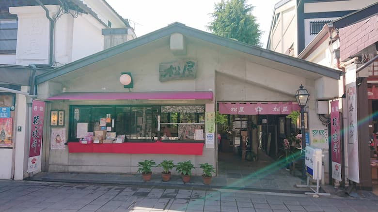 松屋|喫茶、梅が枝餅