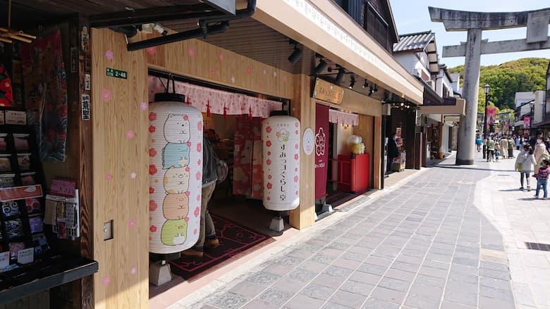 すみっコぐらし堂 太宰府店|キャラクター雑貨