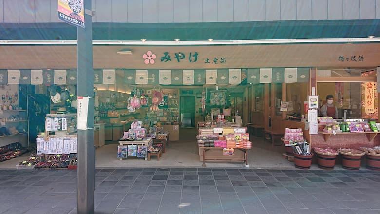 三宅商店|梅が枝餅、おみやげ