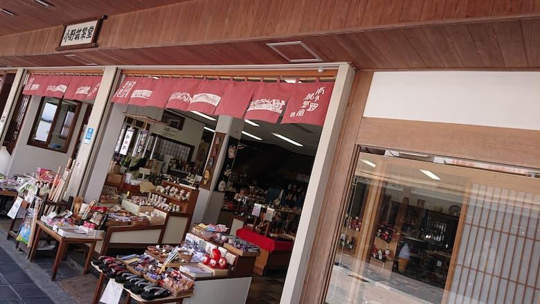 小野筑紫堂 和カフェ、土産物