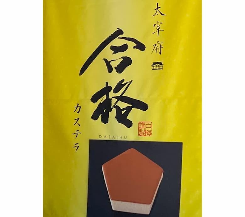 白梅堂 SHIRAUMEDO カステラ