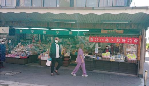 松尾商店|梅が枝餅