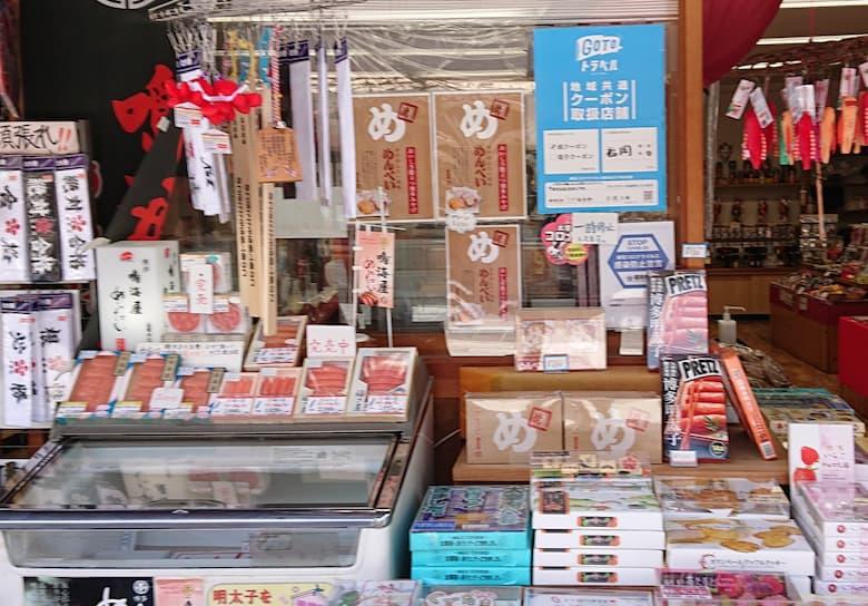 コガ梅香軒|お土産