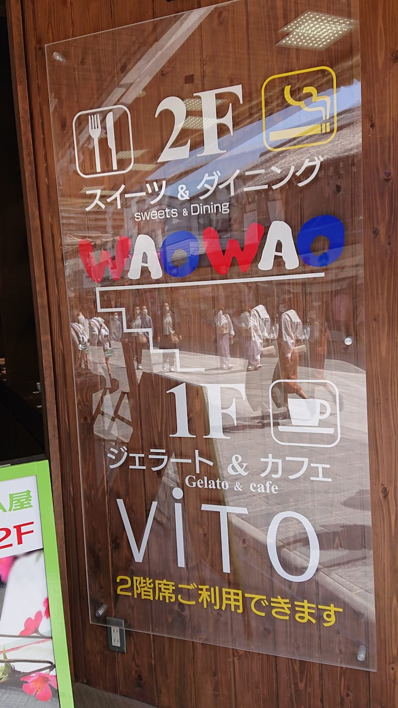 ViTO 太宰府天満宮表参道店|アイスクリーム