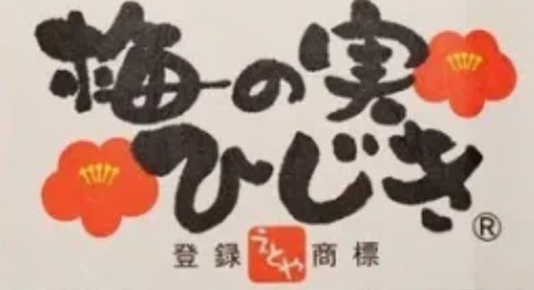 えとや 太宰府参道店 お土産