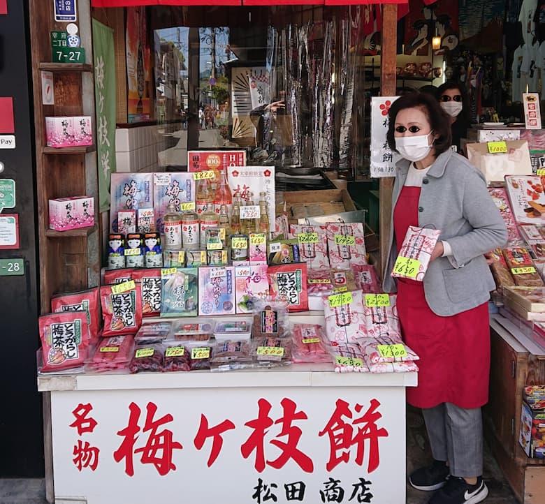 松田商店|梅ヶ枝餅、お土産