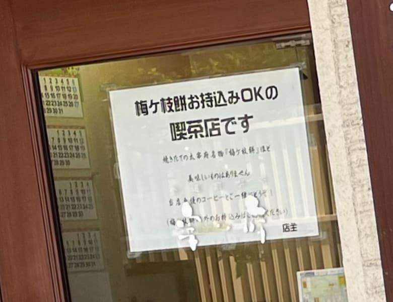 参道前喫茶 宰府|喫茶・カフェ