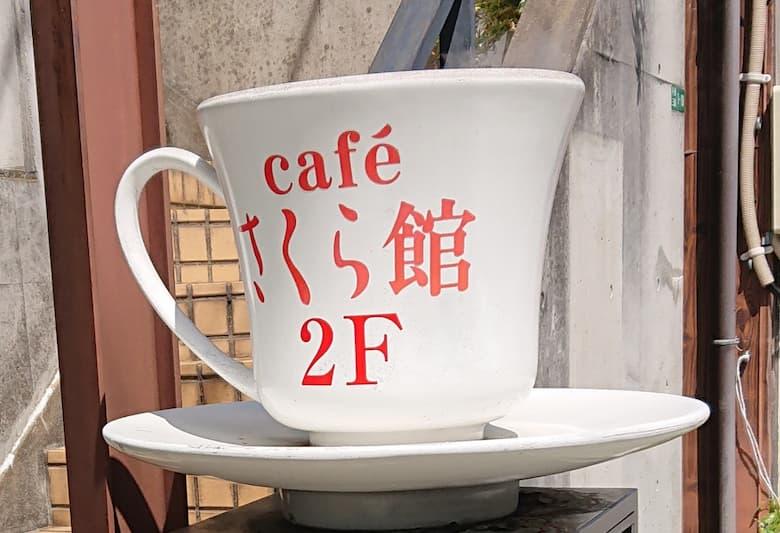 カフェ さくら館|cafe