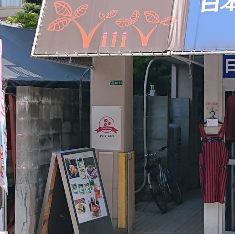 ViiiVcafe(ヴィヴィカフェ)|カフェ