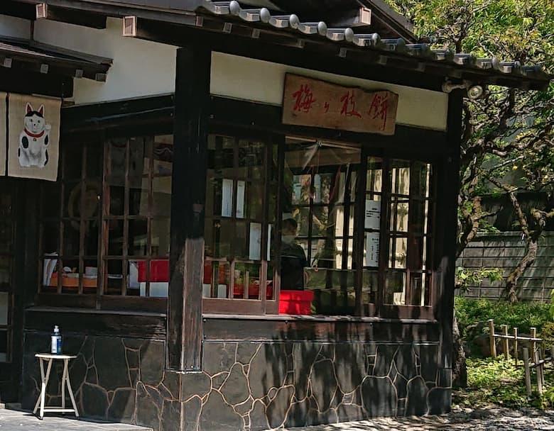 不老さかえ家(ふろうさかえや)|お食事処・喫茶
