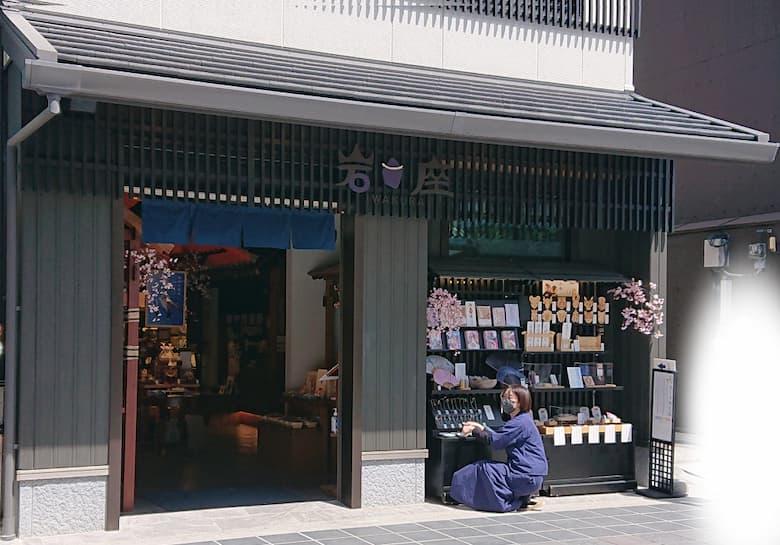 岩座(いわくら)太宰府店|雑貨屋