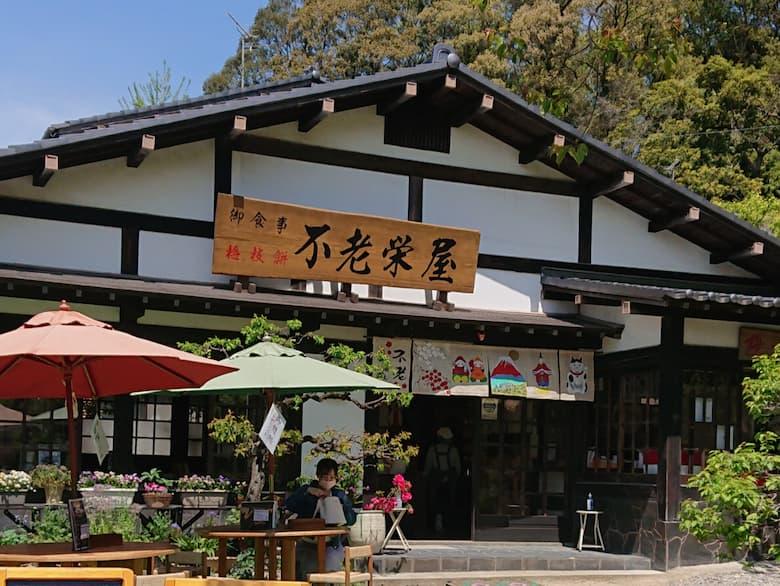 不老栄屋(ふろうさかえや)|お食事処・喫茶