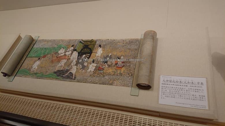 太宰府天満宮 宝物殿 博物館
