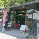 松島茶店|喫茶・カフェ