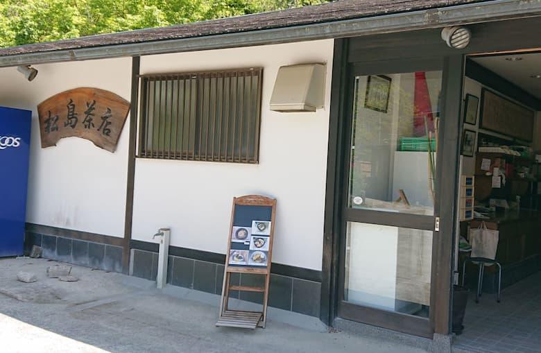 松島茶店 喫茶・カフェ