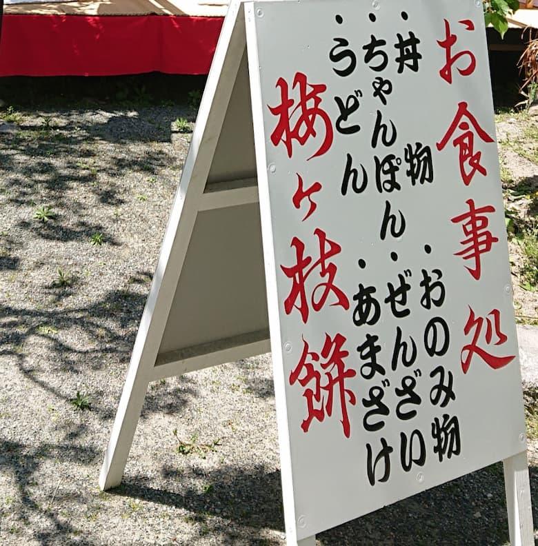 中神茶屋|レストラン