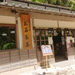 お石茶屋|和食店